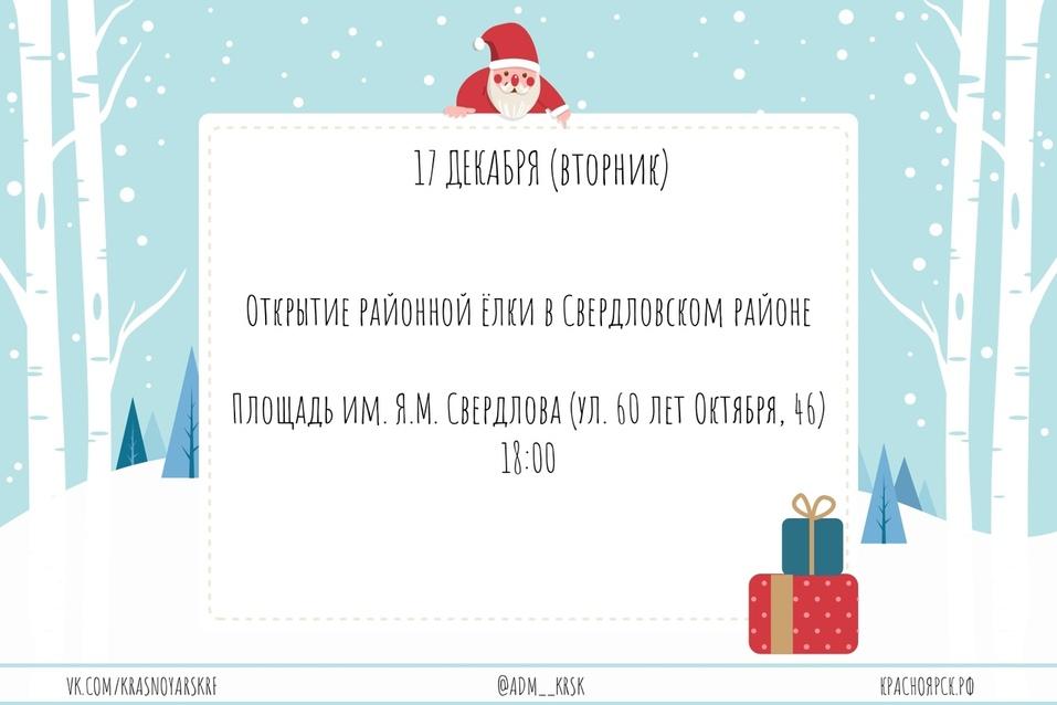 Администрация Красноярска опубликовала даты открытия новогодних ёлок (СПИСОК) 1