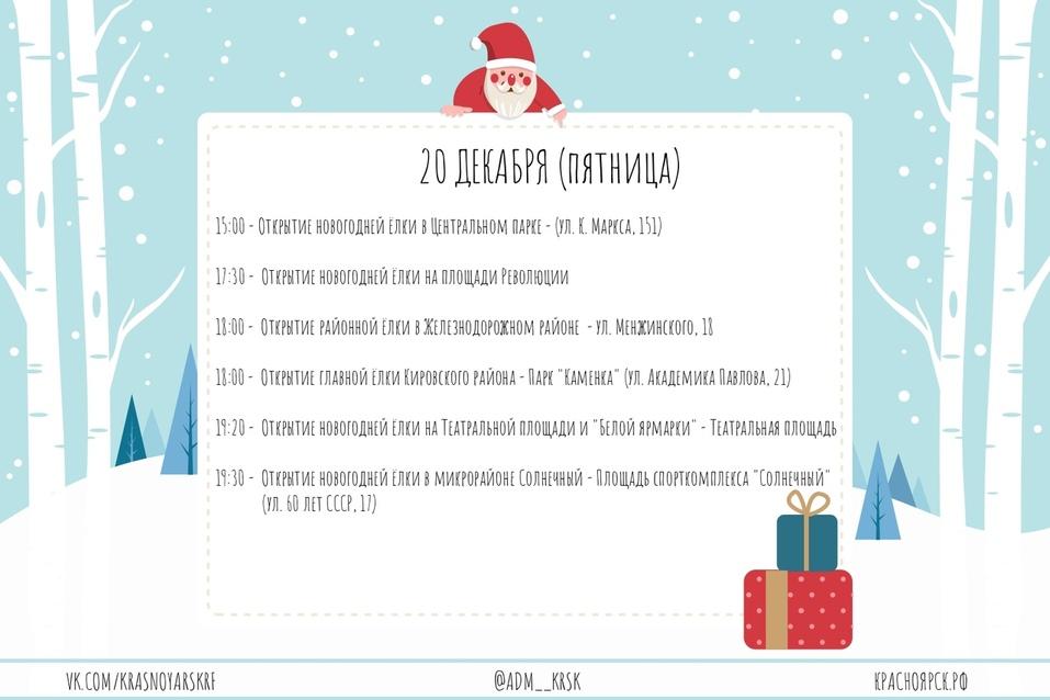 Администрация Красноярска опубликовала даты открытия новогодних ёлок (СПИСОК) 4