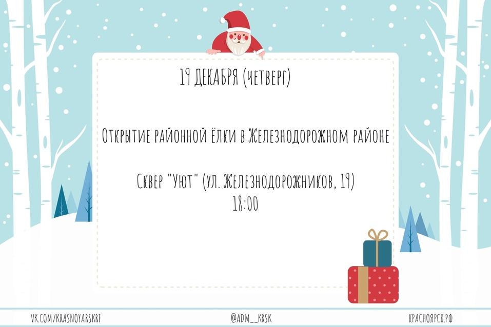 Администрация Красноярска опубликовала даты открытия новогодних ёлок (СПИСОК) 3