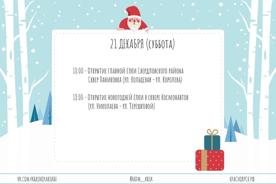 Администрация Красноярска опубликовала даты открытия новогодних ёлок (СПИСОК) 5