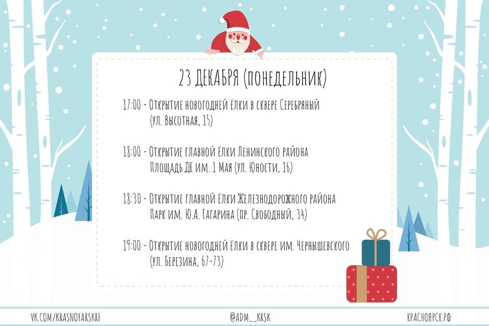 Администрация Красноярска опубликовала даты открытия новогодних ёлок (СПИСОК) 6