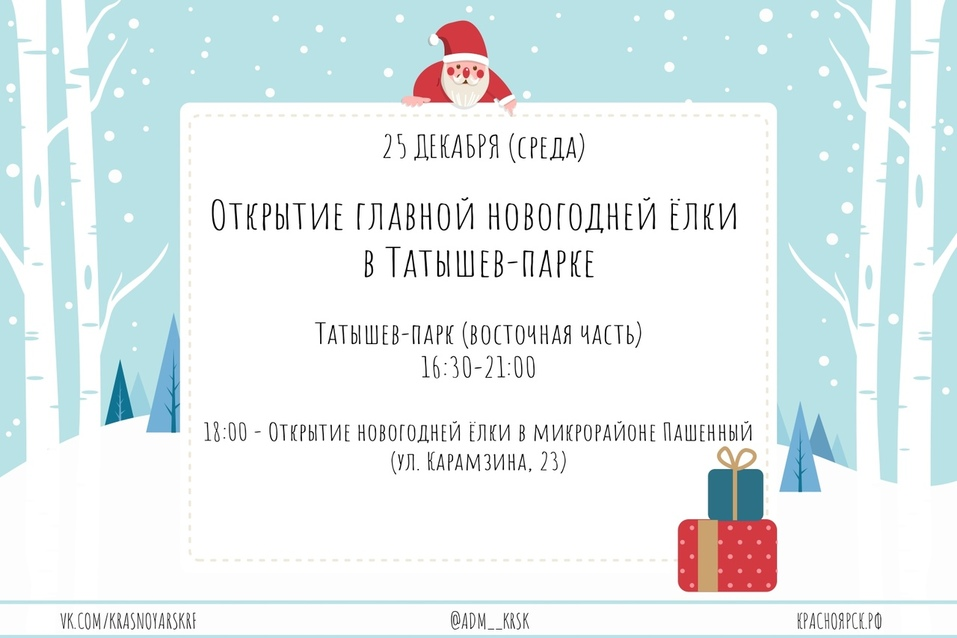 Администрация Красноярска опубликовала даты открытия новогодних ёлок (СПИСОК) 8