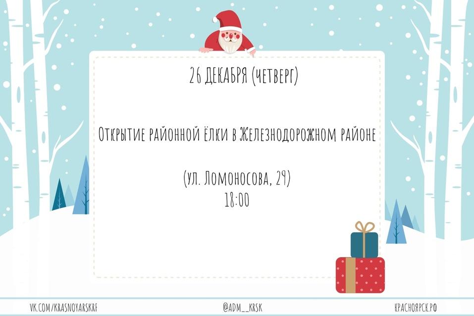 Администрация Красноярска опубликовала даты открытия новогодних ёлок (СПИСОК) 9