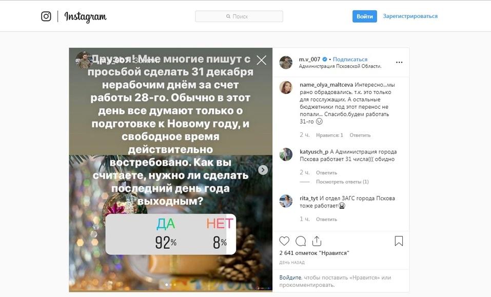 опрос губернатора Псковской области
