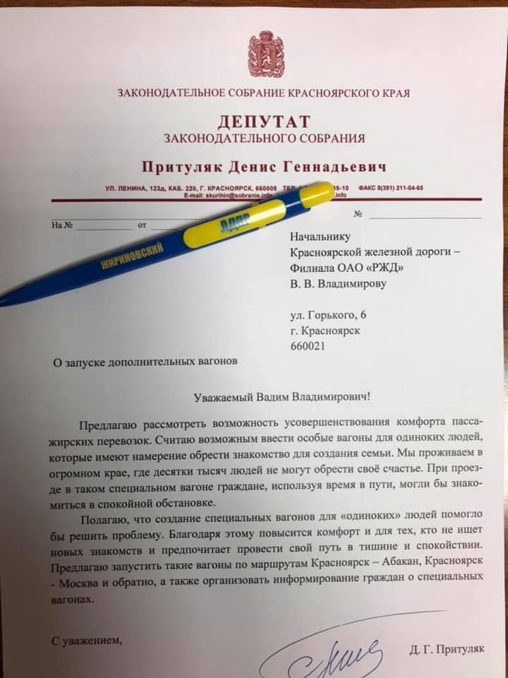 Красноярский депутат предлагает запустить спецвагоны для знакомств 1