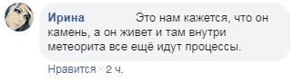 Журналист Рен ТВ Игорь Прокопенко высказался про новости о челябинском метеорите 2