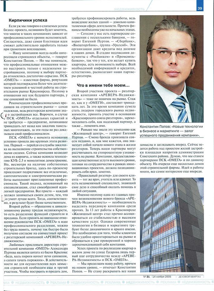 15 лет вместе с ДК: Константин Попов, «АРЕВЕРА-Недвижимость» 1