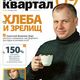 15 лет вместе с ДК: Анатолий Ващенко, Bellini group 1