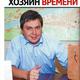 15 лет вместе с ДК: Константин Иванов, «Сибтайм» 1
