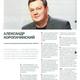 15 лет вместе с ДК: Александр Коропачинский, «СМ.СИТИ» 1