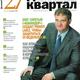 15 лет вместе с ДК: Олег Сипетый, ГК «Командор» 1
