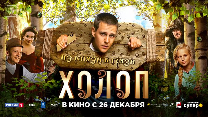 Что посмотреть, когда закончилось оливье: топ фильмов новогоднего проката в Красноярске  7