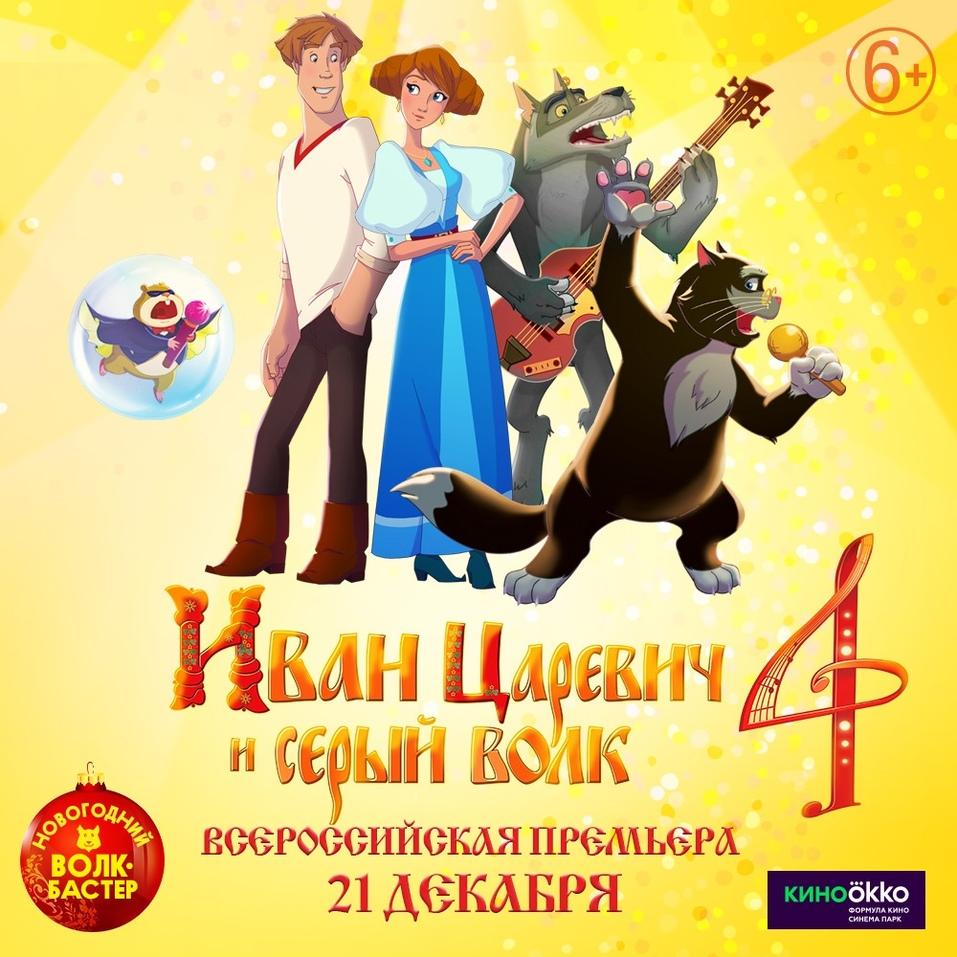 Что посмотреть, когда закончилось оливье: топ фильмов новогоднего проката в Красноярске  3