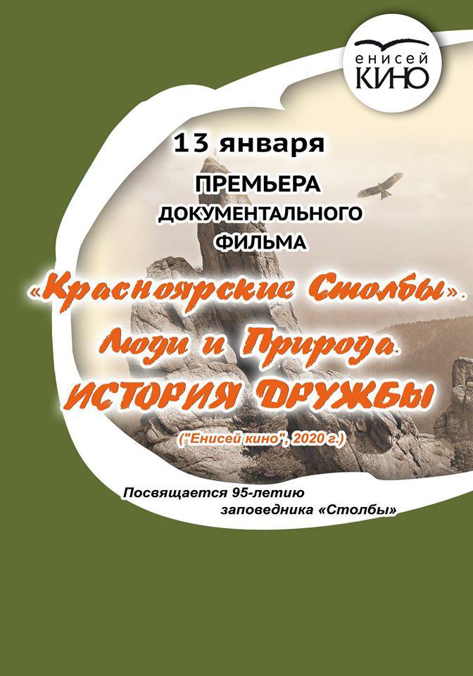 Куда сходить 13–19 января в Красноярске 1