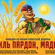 Куда сходить 13–19 января в Красноярске 2