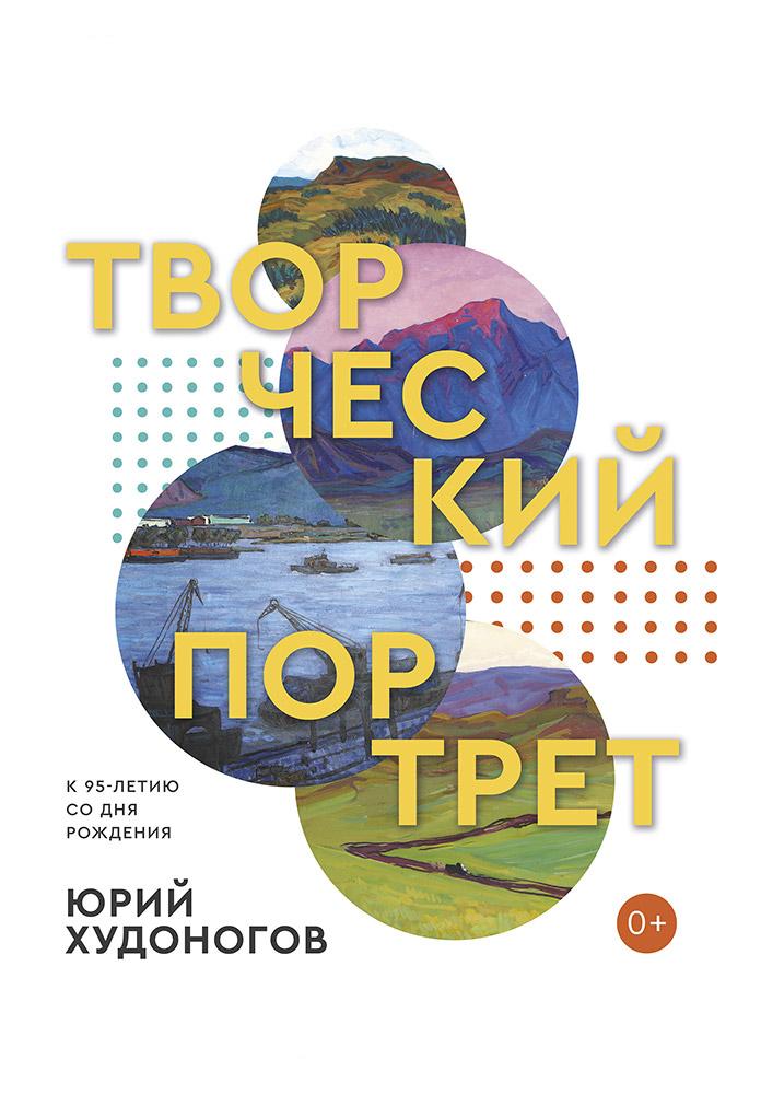Куда сходить 13–19 января в Красноярске 4