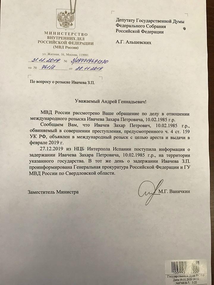 Ответ МВД РФ