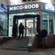 Одна из крупнейших мировых сетей фастфуда ушла из Екатеринбурга 1