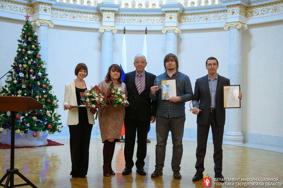 «Деловой квартал» завоевал главную журналистскую награду Свердловской области 1