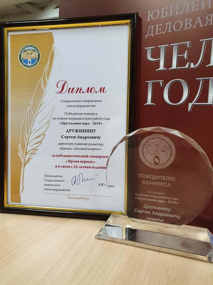 «Деловой квартал» завоевал главную журналистскую награду Свердловской области 2