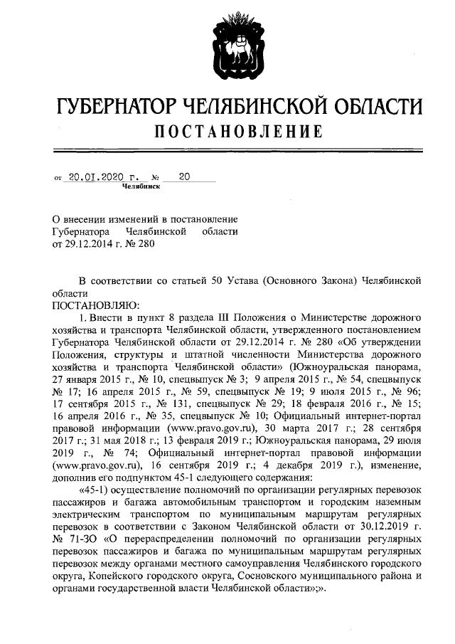 Общественный транспорт Челябинска передали в управление на региональный уровень 1