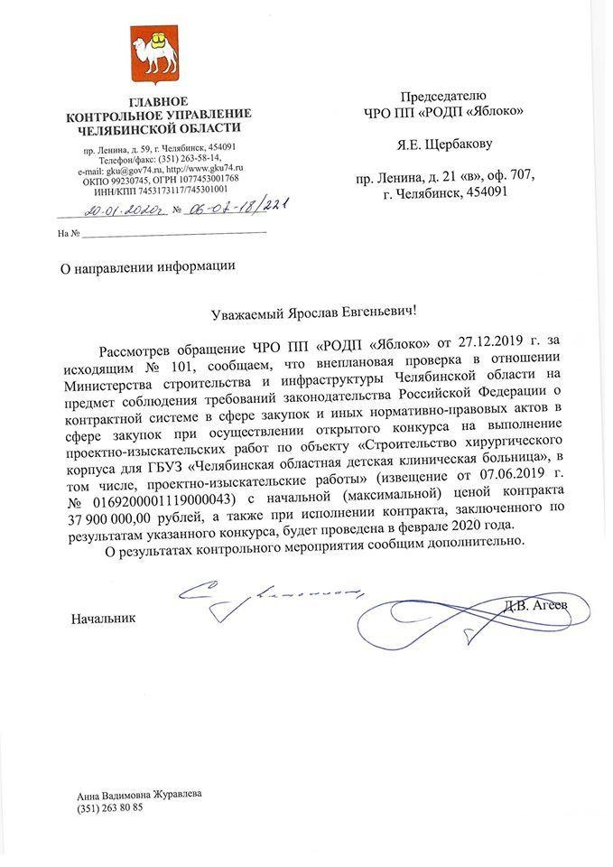 Законность проектирования детского хирургического корпуса в бору проверит ГКУ области 1