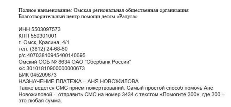В Свердловской области маленькой девочке собирают 160 млн руб. на супердорогое лекарство  1
