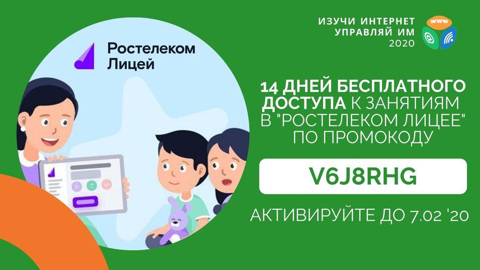 «Ростелеком. Лицей» дарит школьникам две недели бесплатных занятий 1