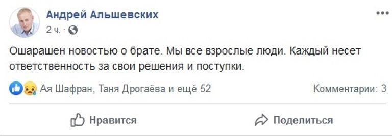 Альшевских арестован. Следствие: брат свердловского депутата Госдумы грабил банки  1