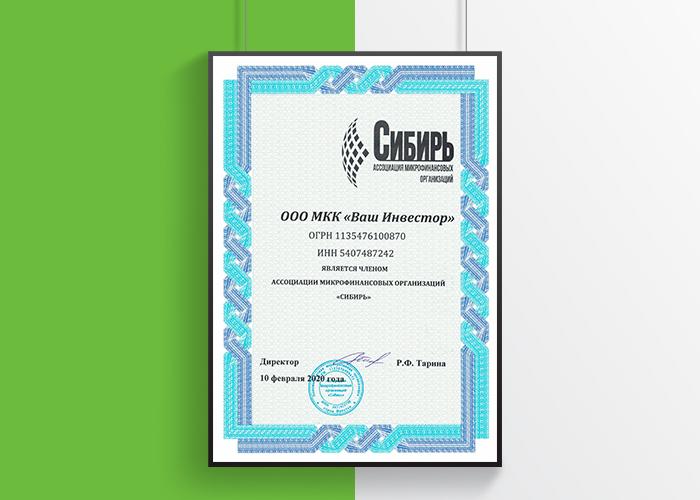 Компания «Ваш инвестор» стала членом Ассоциации микрофинансовых организаций «Сибирь» 1