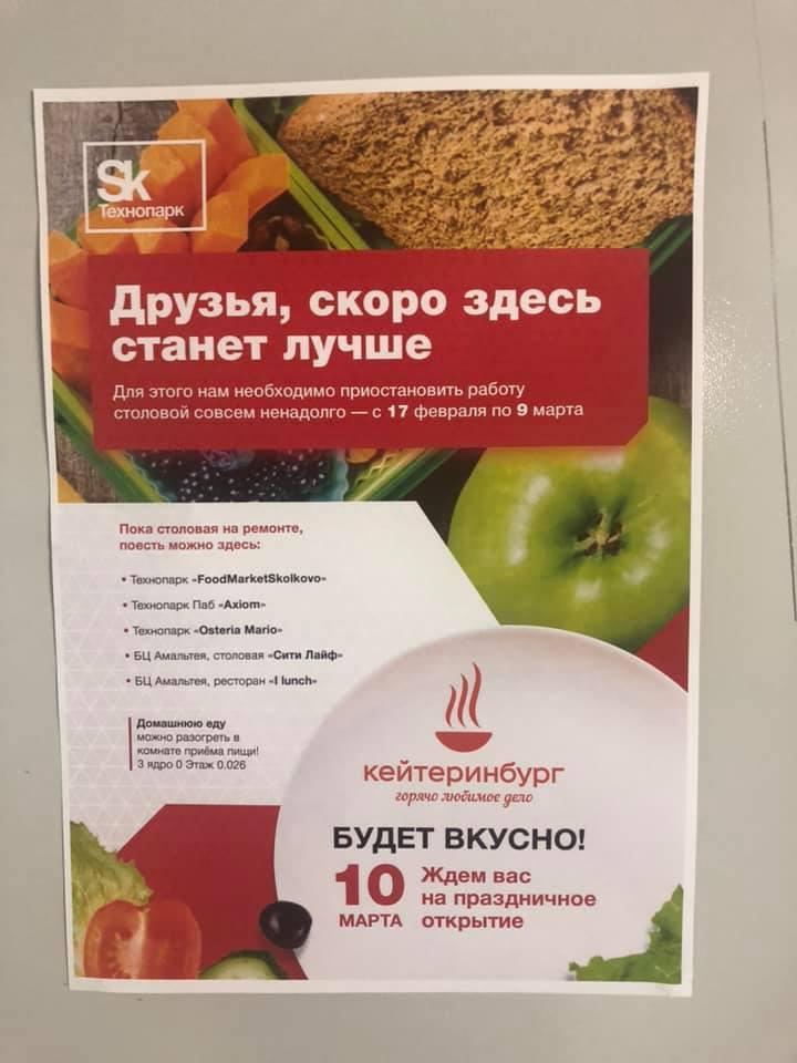 Уральская компания-миллиардер займется организацией питания в технопарке «Сколково» 1