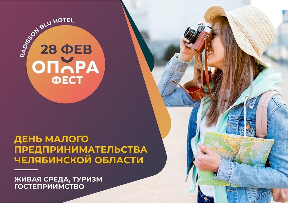 Малый и средний бизнес приглашают бесплатно участвовать в фестивале «Опорафест» 3