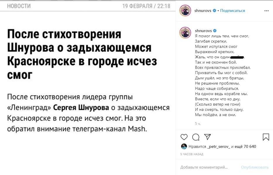 «Дым ушёл, но это, братцы, не решение проблемы»: Сергей Шнуров вновь написал о Красноярске 1