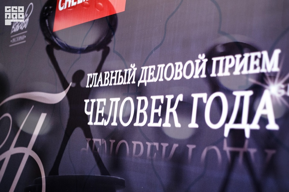 CHEL.DK.RU объявляет прием заявок на участие в премии «Человек года-2020» 1