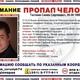 В Челябинске ЧП с пропажей мужчины у гипермаркета «Лента» переросло в дело об убийстве 1