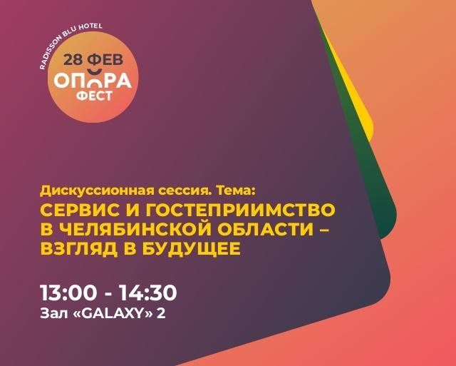 Сервис и гостеприимство в Челябинской области: взгляд в будущее 1