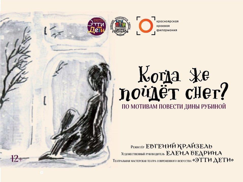 Что посмотреть в Красноярске 2-8 марта 1