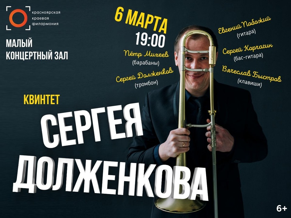 Что посмотреть в Красноярске 2-8 марта 5