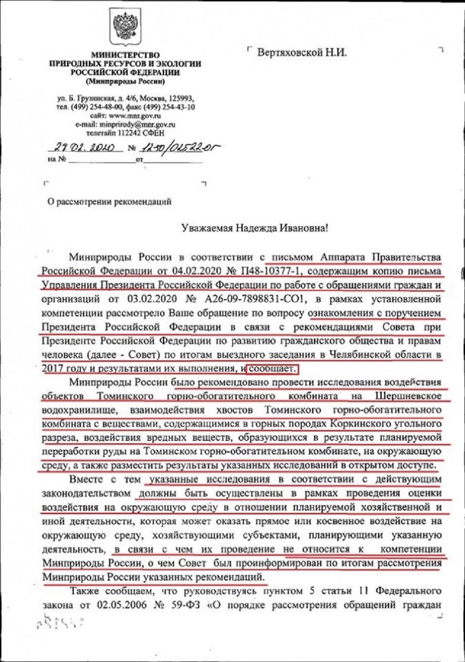 В Минприроды РФ заявили, что не отвечают за последствия работы Томинского ГОК 1