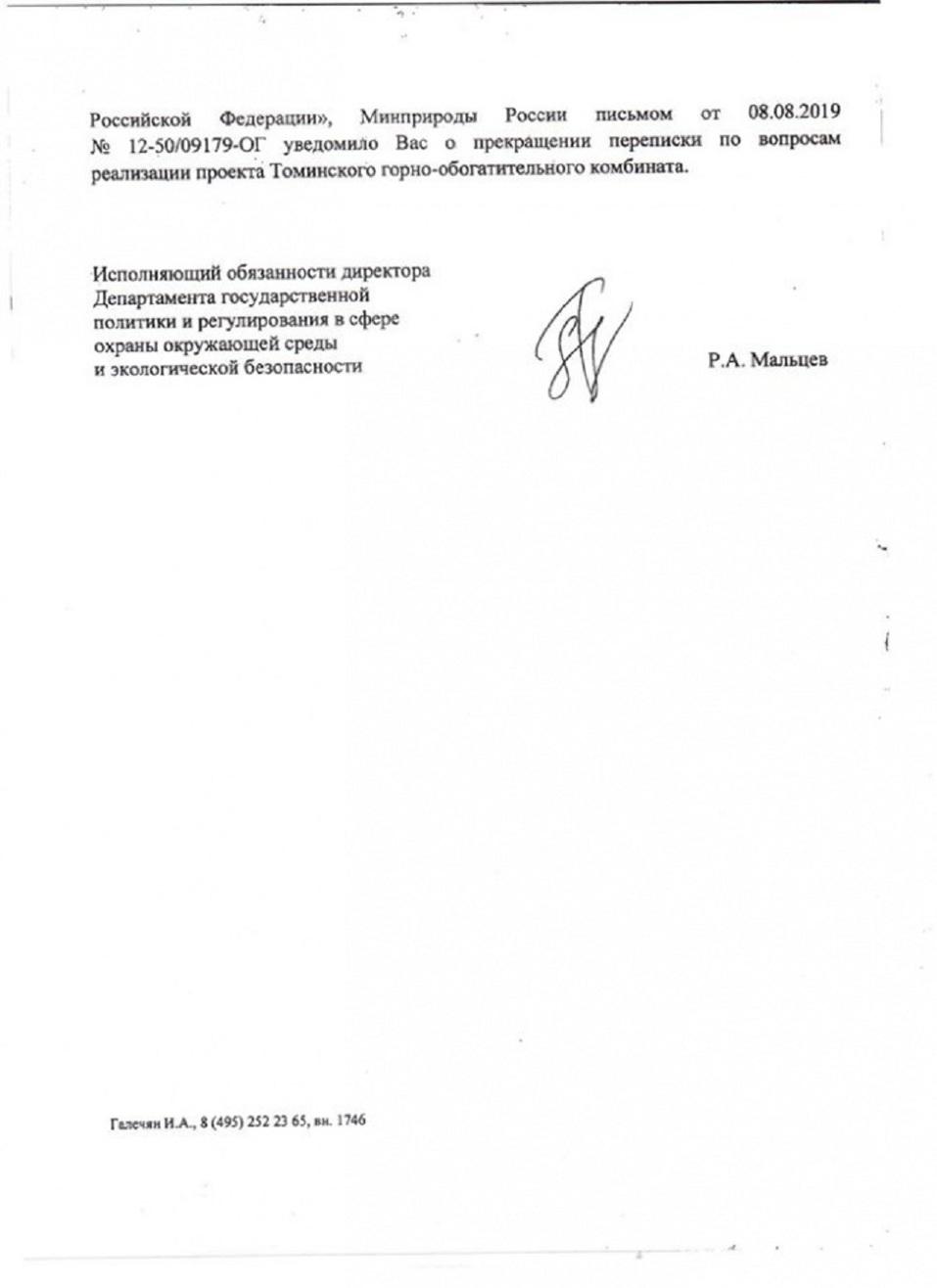 В Минприроды РФ заявили, что не отвечают за последствия работы Томинского ГОК 2