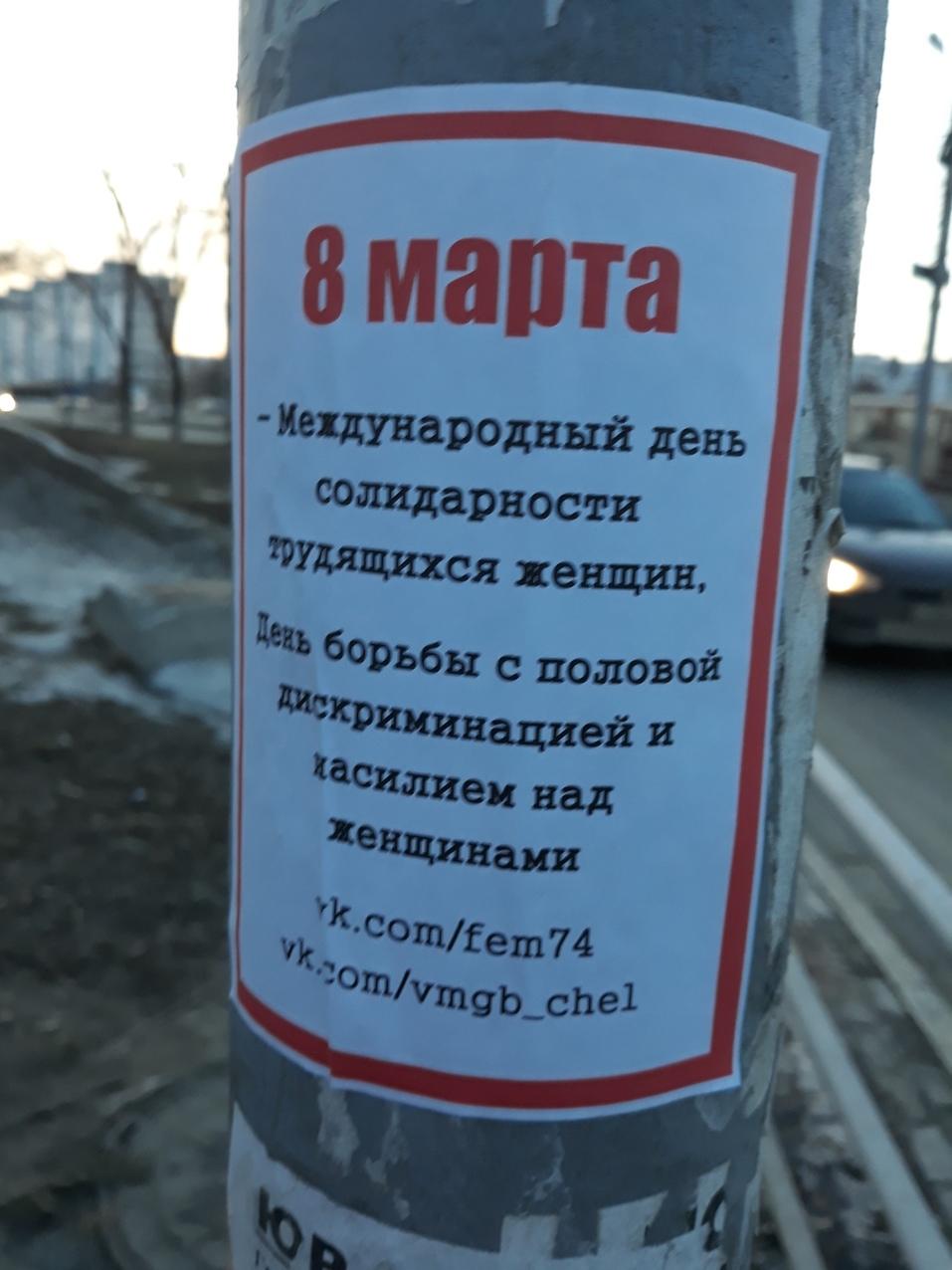 Челябинские феминистки проведут митинг за освобождение женщин 8 марта 2