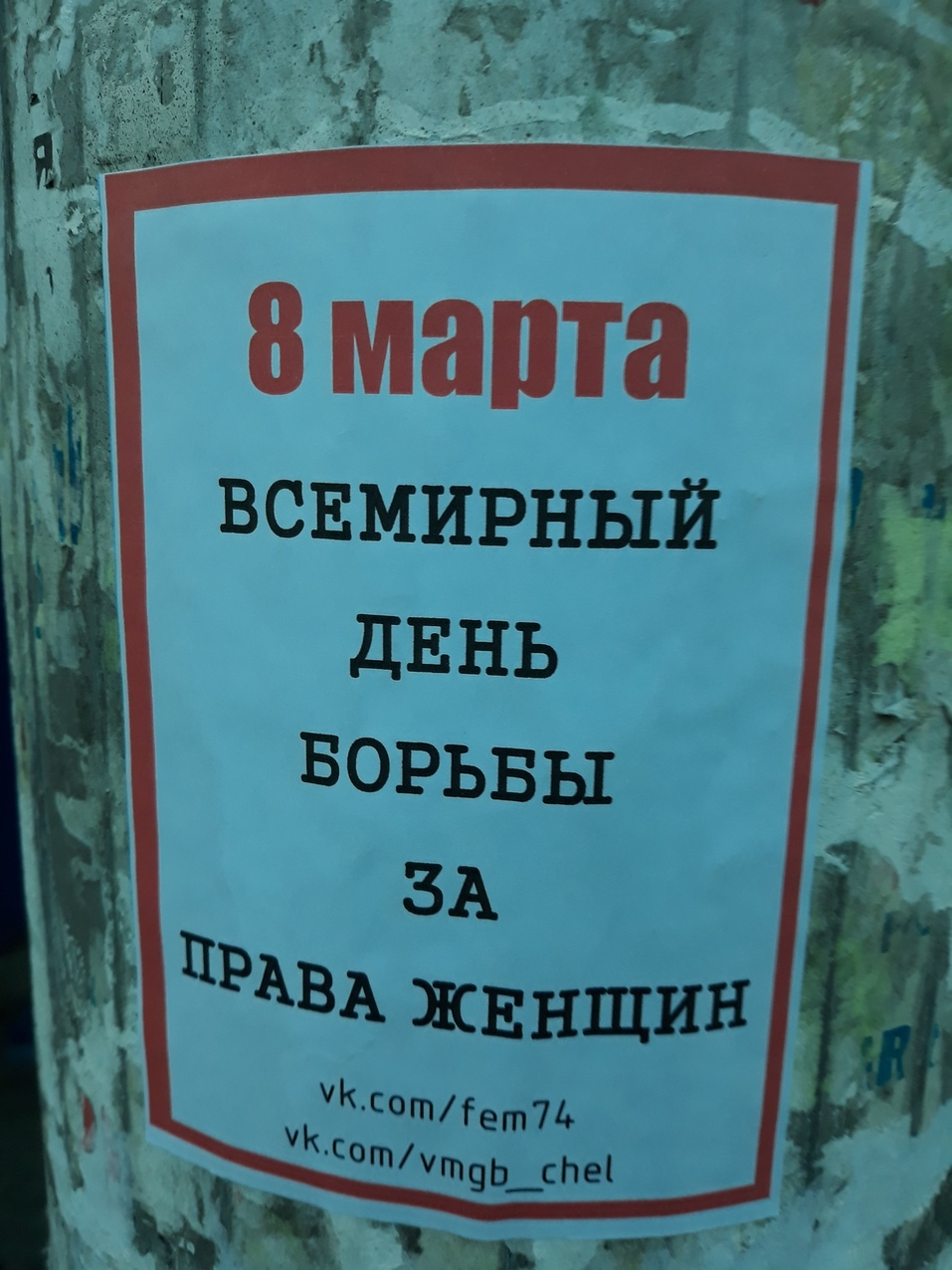 Челябинские феминистки проведут митинг за освобождение женщин 8 марта 3