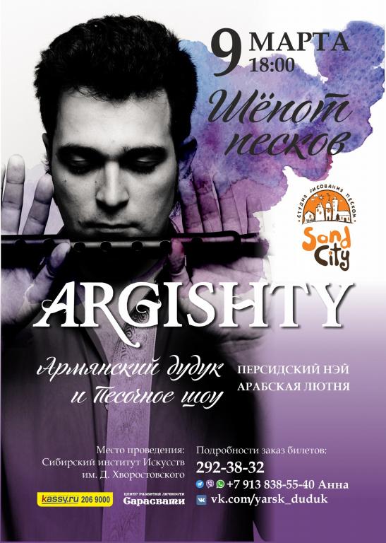 Что посетить в Красноярске 9-15 марта 1