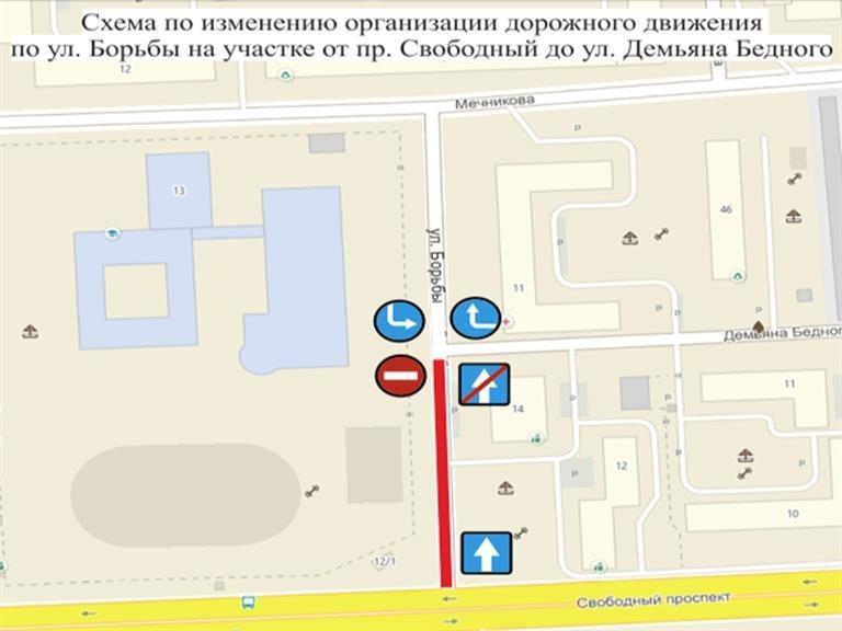 В Красноярске изменилась схема движения на двух участках   2