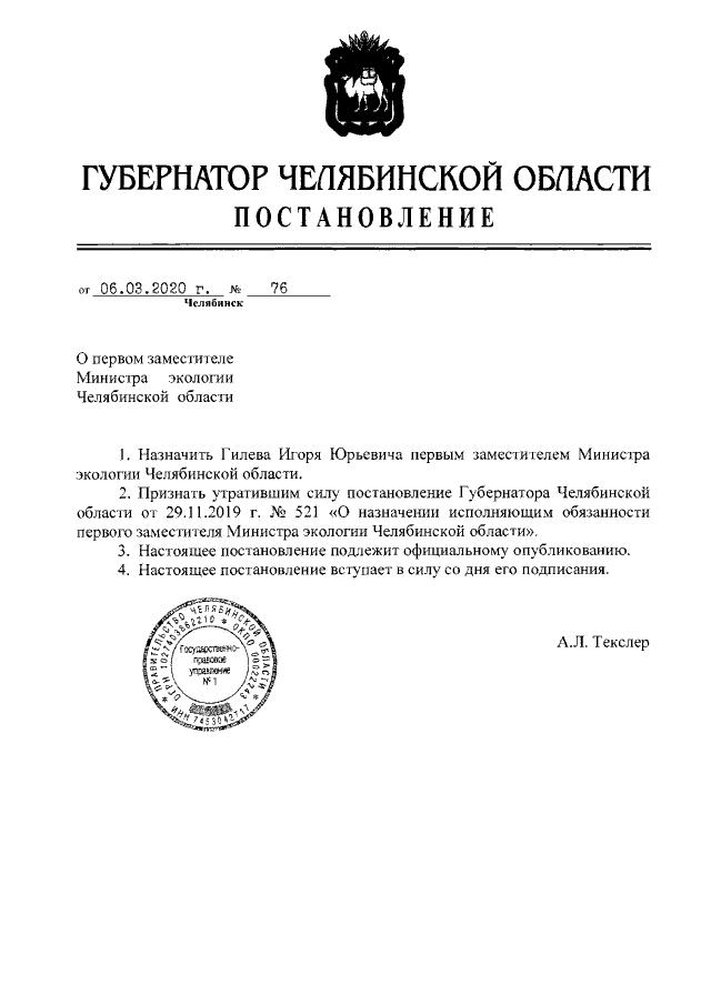 Алексей Текслер утвердил первого замминистра экологии Челябинской области 1