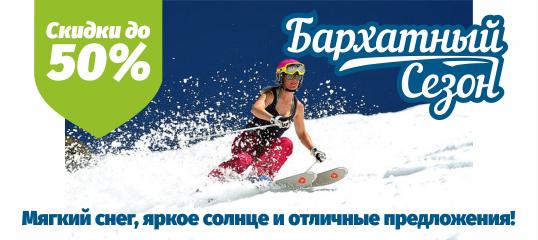 Бархатный сезон: 5 причин провести весенние деньки на горнолыжном курорте «Евразия» 4