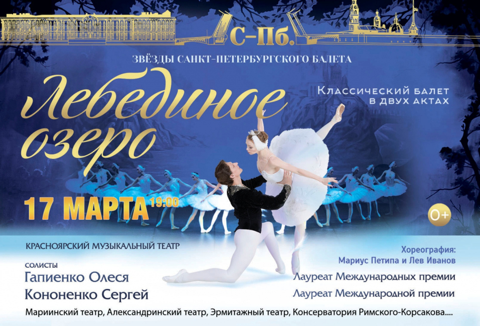Куда сходить в Красноярске 16-22 марта 2