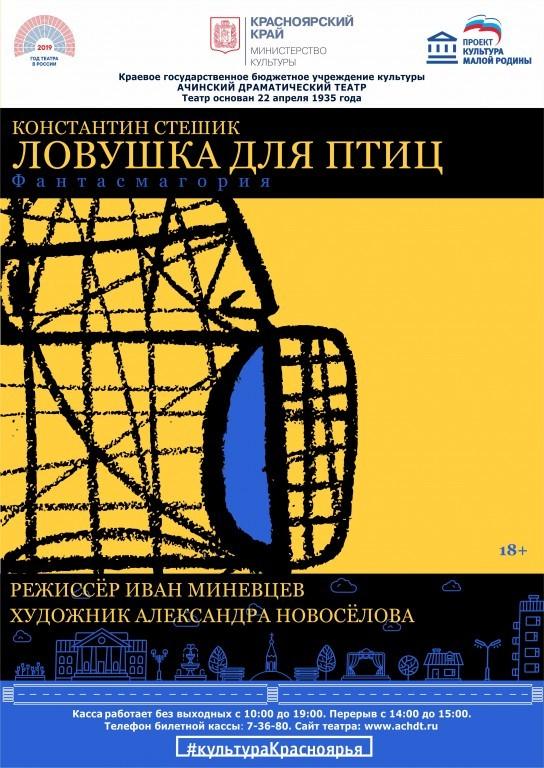 Куда сходить в Красноярске 16-22 марта 4