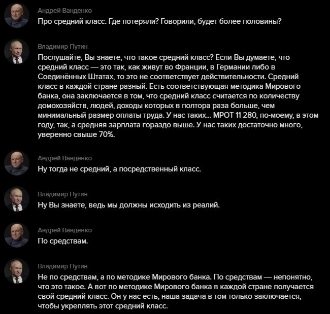 «Таких свыше 70%». Путин объявил средним классом россиян с доходом больше 17 тыс. руб. 1