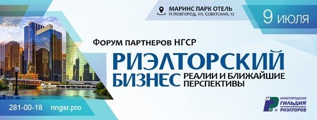 Форум партнеров НГСР «Риэлторский бизнес: реалии и ближайшие перспективы» переносится 1
